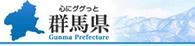 群馬県ホームページ
